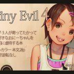 [RJ235606][MonsieuR] Tiny Evil 4