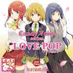 [RJ235817][むくむくおっきぃ] 【R18】CandyVoice LOVEPOP【音声素材集】