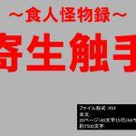 [RJ236036][イオ・リバーサイド] 食人怪物録~寄生触手~