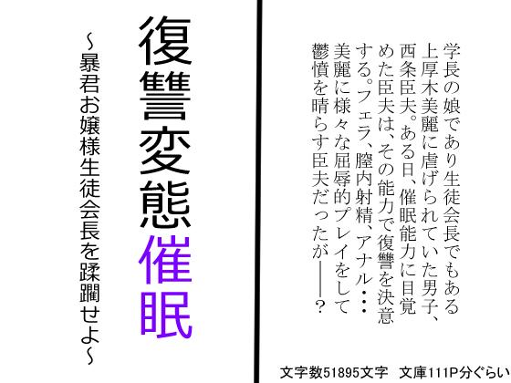 [RJ236100][SAOMAN] 復讐変態催眠~暴君お嬢様生徒会長を蹂躙せよ~