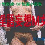 [RJ236362][Mドリーム] SM・性奴隷・SF短編小説集「淫語妄想M女」