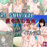 [RJ236393][絵喜祭人] Girls  survivor 猟奇島の恐怖 セクシーアイドル受難