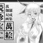 [RJ236411][高津娼会] 続 珍宝萬絵