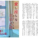 [RJ236515][flat style] 愛し淫らな恋慕人形
