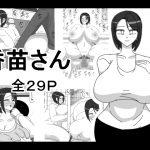 [RJ236725][18マスター] 香苗さん