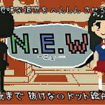 [RJ236763][馬刺☆美味] NEW-ニュ–