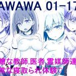 [RJ236885][ナッツ工務店] tawawa 01-17