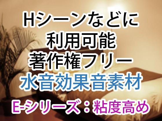 [RJ237032][DIRTY WORKS] 【Hシーンなどに】著作権フリー水音効果音集素材 E-シリーズ