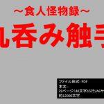 [RJ237280][イオ・リバーサイド] 食人怪物録~丸呑み触手~
