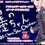 [RJ237299][ああっいいよねっ淀ちゃんっ] 【本格エロリョナ2Dアクション】星の淀ちゃん~YODO:Chaos Star Children.~