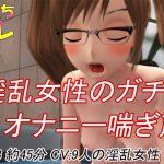 [RJ237332][ふぇちコレ] 淫乱女性のガチ!オナニー喘ぎ声