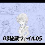 [RJ237557][e] G3秘蔵ファイル05