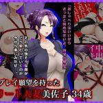 [RJ237604][Wi-Fe hacker] #SMプレイ願望を持ったエリート人妻 美佐子 34歳