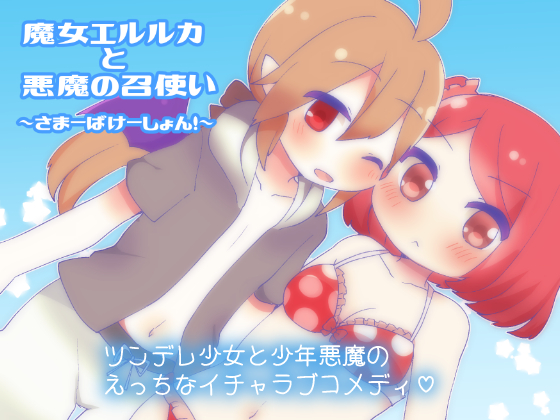 [RJ237818][Cross*Days] 魔女エルルカと悪魔の召使い~さまーばけーしょん!~