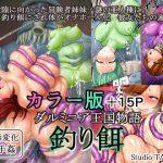 [RJ237828][Studio TAGATA] ダルミニア王国物語 釣り餌 カラー版+15ページ