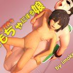 [RJ237879][いもけんぴ] キモイ刺客をおもちゃにする娘