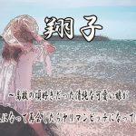 [RJ237962][笠岡コンテンツカンパニー] 翔子~高校の頃好きだった清純な可愛い娘が社会人になって再会したらヤリマンビッチになっていた~