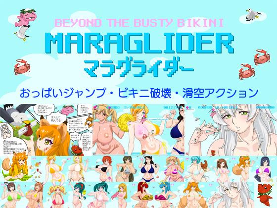 [RJ238194][BraBusterSystem] MARAGLIDER★マラグライダー
