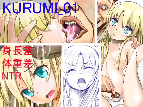 [RJ237634][ナッツ工務店] KURUMI-01