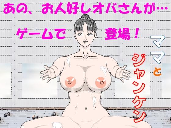 [RJ238353][神野咲依] ママとジャンケン