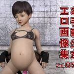 [RJ238474][ポザ孕] お手軽少女エロ画像集Vol.051