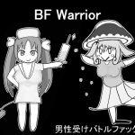 [RJ238986][しのび馬] BF Warrior