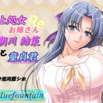[RJ239040][blue fountain] 年上処女お姉さんと童貞君Re