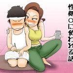 [RJ239201][kazum] 悪ノリした母親に軽く性処〇に使われる話