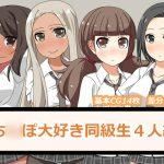 Torrent [RJ239206][一箇所二方向] おち○ぽ大好き同級生4人組!