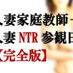 [RJ239297][ミドリ座] 人妻家庭教師+人妻寝取られ参観日【完全版】