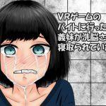 [RJ239339][おでんエデン] VRゲームのバイトに行ったら義妹が洗脳されて寝取られていた話