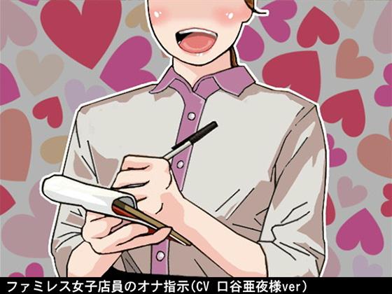 [RJ239452][アイボイス] ファミレス女子店員のオナ指示(CV 口谷亜夜様ver)
