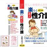 [RJ239634][JUNKセンター亀横ビル] 忙しいお母さんのための楽々老人性介護