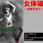 [RJ239742][イオ・リバーサイド] 女体破壊~退魔天使サーガ3~