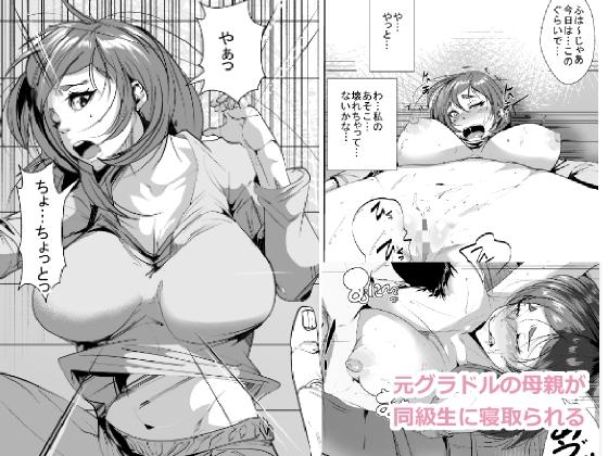 [RJ239974][AKYS本舗] 元グラドルの母親が同級生に寝取られる