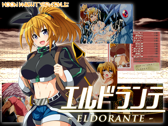 [RJ221507][MOON KNIGHT SPARKLE] エルドランテ -ELDRANTE-