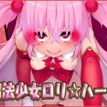 [RJ238380][ネロンソフト] 魔法少女ロリ☆ハート