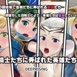 [RJ238745][DEEPRISING] 召喚士たちに弄ばれた英雄たち!?