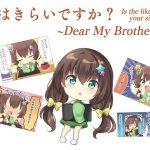 [RJ239702][まけるタイムきらい] 妹はきらいですか?~Dear My Brother~