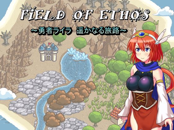 [RJ239827][Z印] FIELD OF ETHOS ~勇者ライラ、遥かなる旅路~