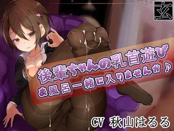 [RJ240270][玄姫屋] 【新作100円】後輩ちゃんの乳首遊び~お風呂一緒に入りませんか♪~【ボイス40分強】