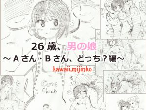 [RJ240274][kawaii,mijinko] 26歳、男の娘~Aさん・Bさん、どっち?編~