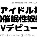 [RJ240278][wordworks] アイドル集団催眠性奴隷AVデビュー