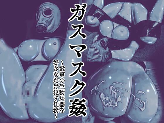[RJ240433][バルサン] ガスマスク姦~敵軍の生物兵器を好きなだけ犯す任務~