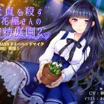 [RJ240487][きよみみっくす] 童貞を殺すお花屋さんの搾精庭園2