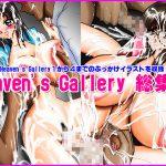 [RJ240490][Go! Go! Heaven!!] Heaven's Gallery 総集編