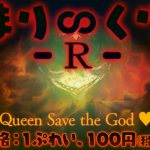 [RJ240497][ピンクリボルバー] まり∽くり -R- ~Queen Save the God ♪~