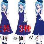 [RJ240624][すぱらんど。] 立ち絵素材(少女)No5【成人向け/全身】