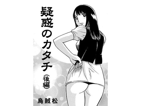 [RJ240665][ナンネット] 疑惑のカタチ(後編)