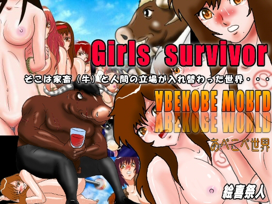 [RJ240743][絵喜祭人] Girls  survivor ABEKOBE WORLD